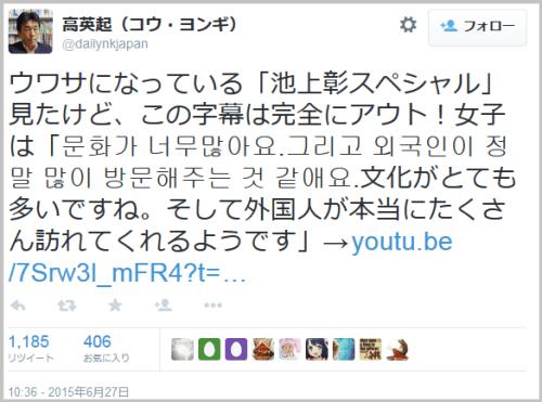 fuji_kankoku1