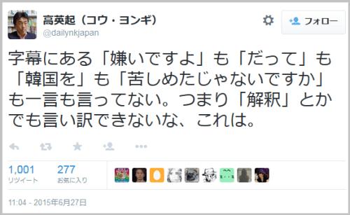fuji_kankoku3