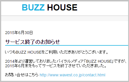BUZZHOUSE_end