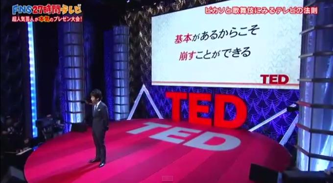 fuji_ted_no2