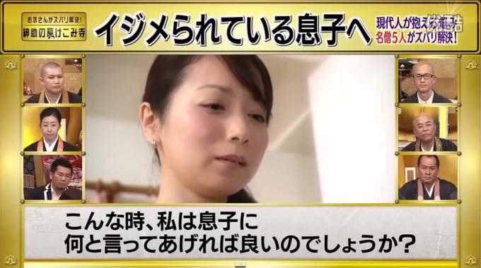 ijimeshimadashinsuke3
