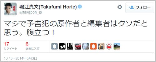 yokokuhan_hhorie1