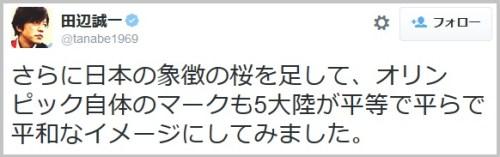 tanabeseiiti_olympic_logo (5)