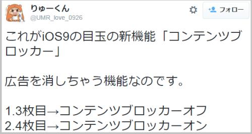 ios9_blocker4