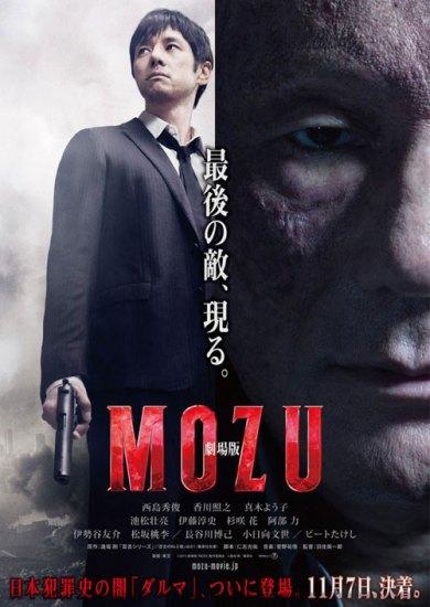 mozu_pakuri (3)