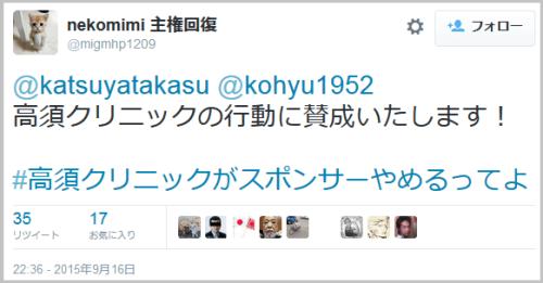 takasu_tvasahi3