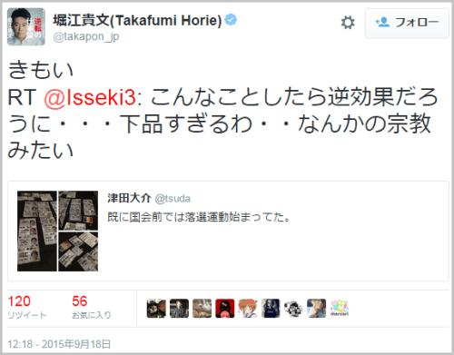 tsuda_rakusenundo1