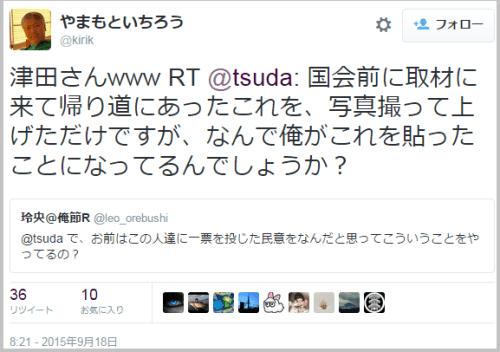 tsuda_rakusenundo6