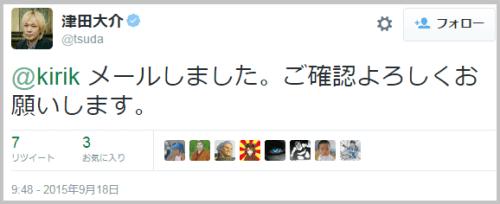 tsuda_rakusenundo8