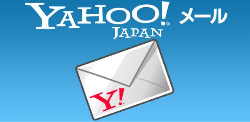 yahoo_mail1