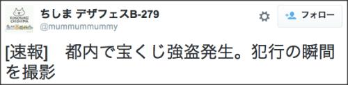 1026cat_takarakuji8