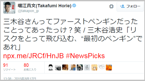 horie_mikitani (7)