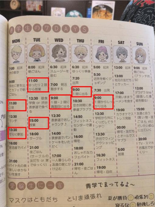 1106aoyamagakuin7