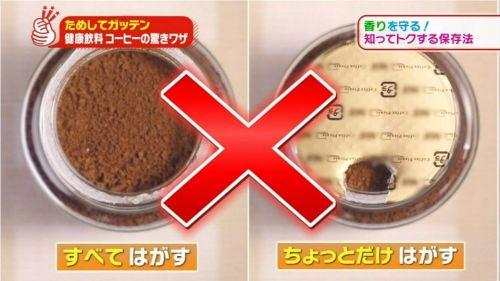 1106instant_coffee3