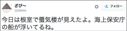 1119shinkirou_nemuro8