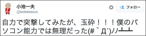 1204koikekazuo_kankore12