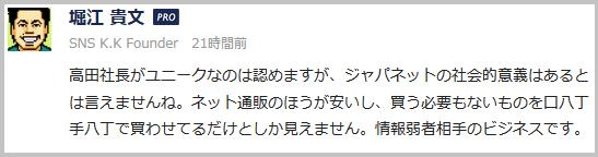 horie_japanet