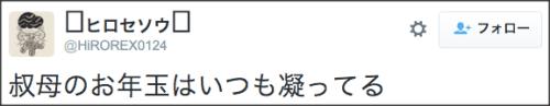 0102otoshidama_grandmother5