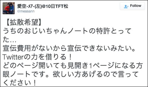 0103note_nakamura8