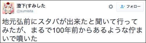 0107hirosaki_starbucks7