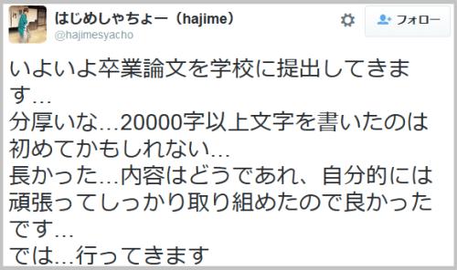 hajimeshacho_ronbun (1)