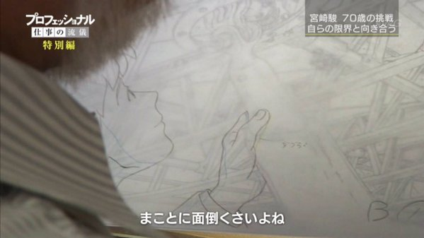 miyazakihayao (2)