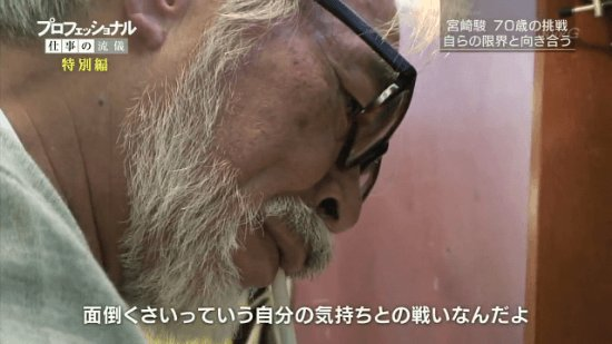miyazakihayao (5)