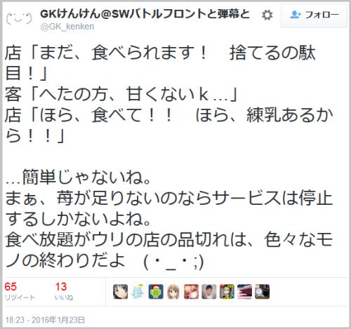 tataraichigo (4)
