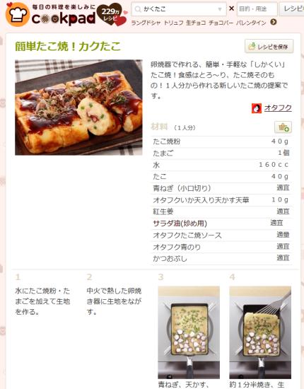 chobo_takoyaki1