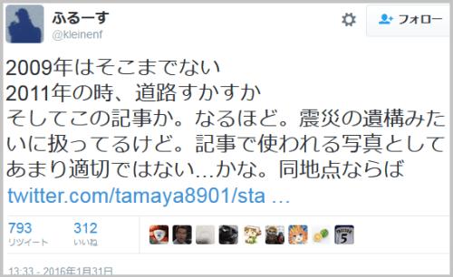 genpatu_mura (1)