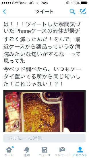 liquid_sumaho (3)