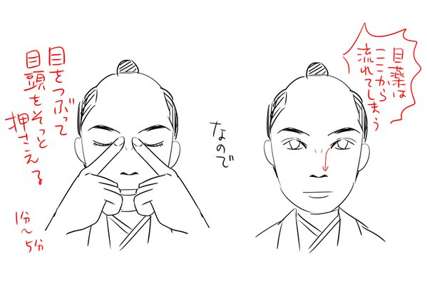 megusuri_megashira (1)