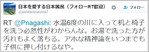 tukuearai_maruyama (1)