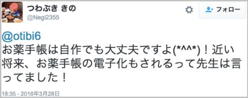 chouzaihoushu_kaitei3
