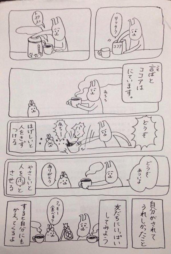 dotoku_manga2