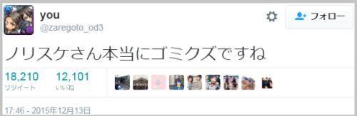 norisuke_kuzu (2)