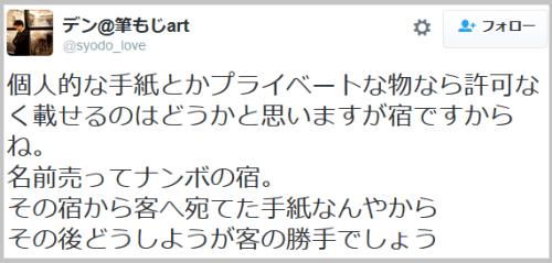 shiroikoya_fire (3)