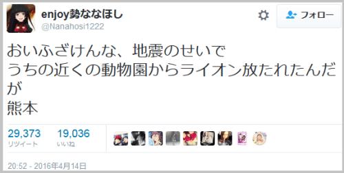 Lion_kumamoto (1)