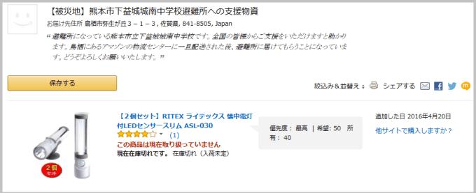 amazon_hisaichi (3)