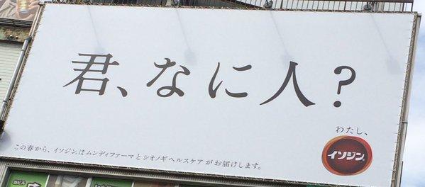 isojin_nanijin (1)