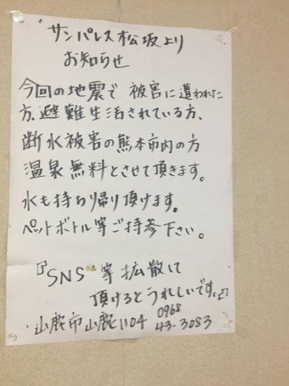 kumamoto_warmheart (3)