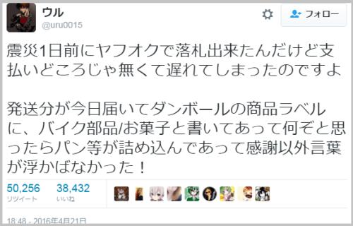 kumamoto_yafuoku (1)