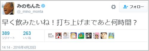 minomonta_jieitai (1)