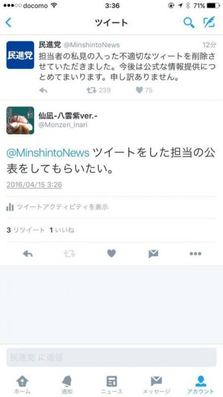 mishintou_kumamoto8