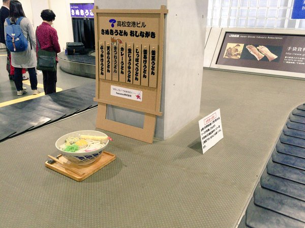 takamatsukukou_udon1