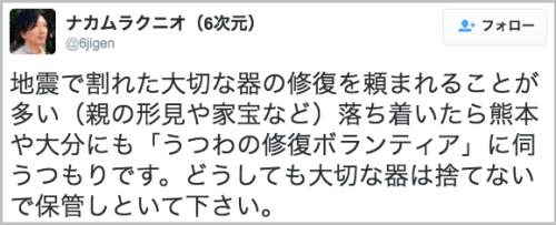 utsuwa_volunteer9