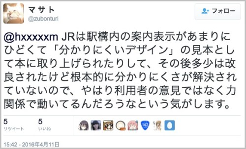 yamanotesen_shinsharyo7