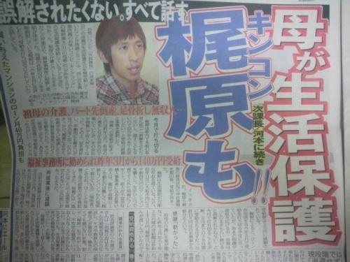 koumoto_masuzoe3
