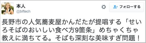 naganosobaya_9kajo10
