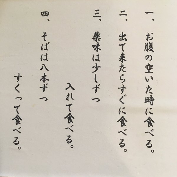 naganosobaya_9kajo2